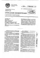 Патент 1784242 Устройство для тренировки кистей рук