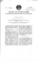 Патент 1307 Геликоптер