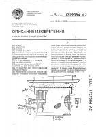 Патент 1729584 Устройство для приготовления и подачи пыли