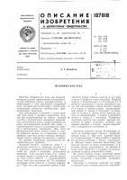 Патент 187818 Механическая рука