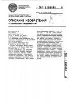 Патент 1186444 Устройство для приварки труб к трубным доскам
