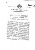 Патент 1455 Устройство для дуплексного телефонирования по проводам и без проводов токами высокой частоты
