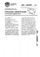 Патент 1408397 Способ сейсмической разведки