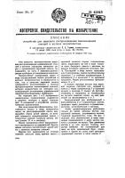 Патент 45948 Устройство для звукового воспроизведения наименований станций в вагонах метрополитена