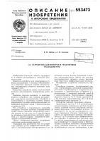 Патент 553473 Устройство для поверки и градуировки расходомеров