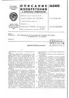 Патент 362402 Йг;рг:оюям/! я