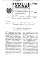Патент 737172 Устройство для сборки и сварки цилиндрических изделий