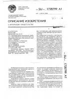 Патент 1735799 Устройство для химико-фотографической обработки фотоматериалов