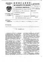 Патент 672376 Глубинный насос