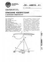 Патент 1409772 Ветродвигатель