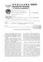 Патент 352693 Устройство для изготовления труб