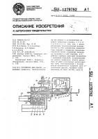 Патент 1279782 Устройство для сварки