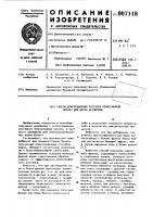 Патент 907118 Способ приготовления раствора полисульфида натрия для варки целлюлозы
