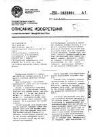 Патент 1625901 Способ обработки стеблей лубяных волокон