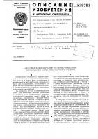 Патент 839791 Стенд для испытаний системы управленияторможением колес транспортного средства