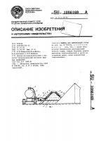 Патент 1086169 Машина для аммонизации торфа
