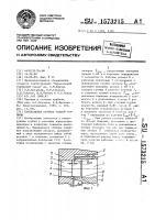 Патент 1573215 Парциальная ступень осевой турбины