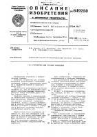 Патент 649250 Устройство для угловых измерений