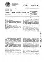 Патент 1788929 Пресс-форма для прессования керамических изделий