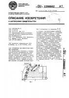 Патент 1286642 Устройство для перегрузки сыпучего материала