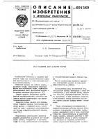 Патент 691569 Машина для добычи торфа