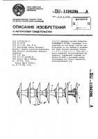 Патент 1194296 Дисковая батарея почвообрабатывающего орудия