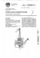 Патент 1730025 Подъемник монтажника