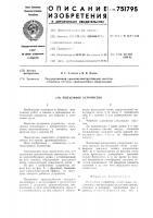 Патент 751795 Подъемное устройство