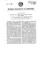 Патент 24165 Устройство для указания скорости движения проходящих экипажей