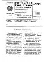 Патент 767181 Смазочно-охлаждающая жидкость для механической обработки кристаллов