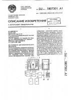 Патент 1807301 Термостат для биологического материала