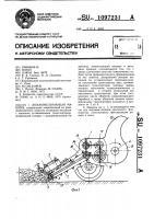 Патент 1097231 Лозоизмельчающая машина