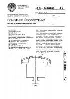 Патент 1410188 Синхронная явнополюсная электрическая машина