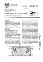 Патент 1682451 Опорный элемент для укрепления грунта и способ соединения секций опорного элемента для укрепления грунта