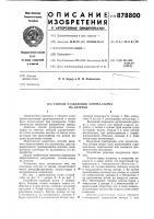 Патент 878800 Способ разделения хлопка-сырца на летучки