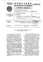 Патент 876713 Линия непрерывной подготовки зерна для спиртового брожения