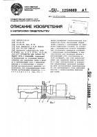 Патент 1258669 Устройство для сборки под сварку труб с фланцами