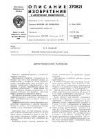 Патент 270821 Дифференциальное устройство