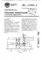 Патент 1118848 Устройство для измерения взаимного расположения поверхностей