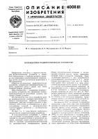 Патент 400881 Патент ссср  400881