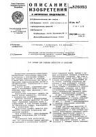 Патент 826093 Эрлифт для подъема жидкостей со взвесями