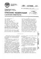 Патент 1574566 Полимерная композиция м.м.ахмедзянова для изготовления плит полов животноводческих помещений