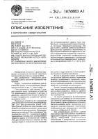 Патент 1676883 Способ диагностирования тормозного механизма колеса автомобиля