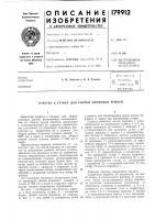 Патент 179912 Каретка к станку для сборки клиновых ремней