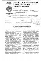 Патент 835684 Кондуктор для сборки под сваркукоробчатых изделий типа шахт