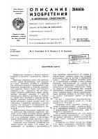 Патент 314616 Сварочная клеть