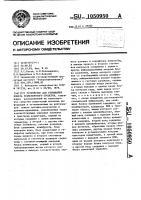 Патент 1050950 Устройство для считывания номера транспортного средства