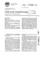 Патент 1773651 Устройство для изготовления порошковой проволоки