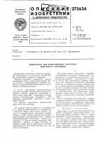Патент 273634 Шнек-пресс для изготовления трубчатых изделий из порошков