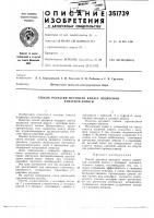 Патент 351739 Способ раскатки несущего каната подвесной канатной дороги